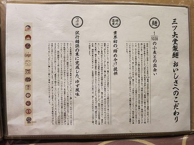 三ツ矢堂製麺の美味しさのコダワリの説明書き