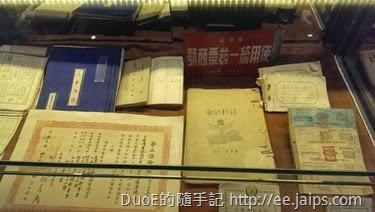 大溪老茶廠-老文件