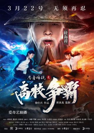 Truyền Thuyết Ninja - Legend of Ninja (2017)