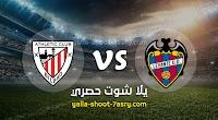 نتيجة مباراة ليفانتي وأتلتيك بلباو اليوم 12-07-2020 الدوري الاسباني