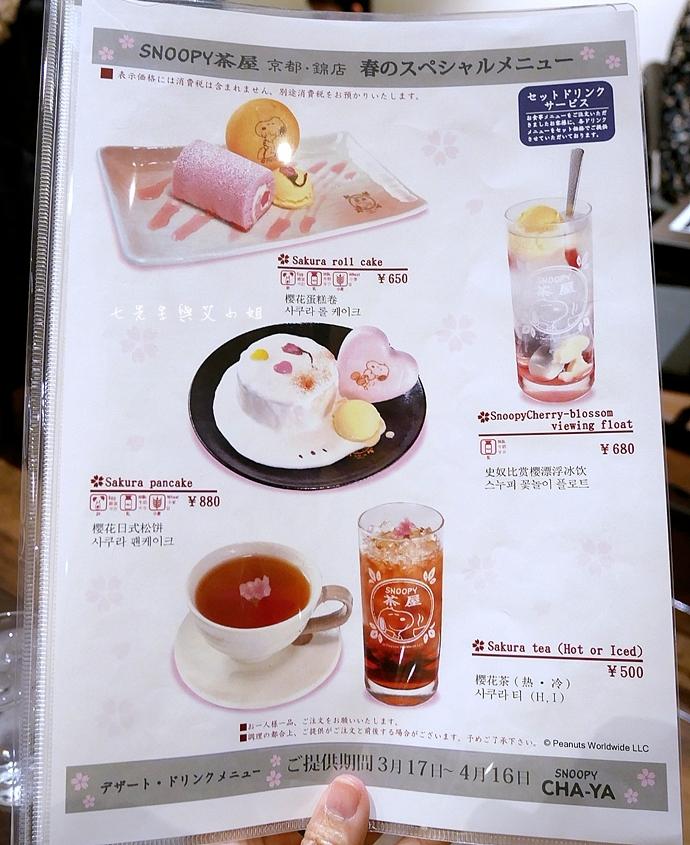 31 日本京都 錦市場 史努比茶屋 スヌーピー茶屋