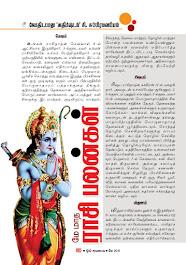 Maatha Rasi Palan and Numerology Forecast for May, 2016