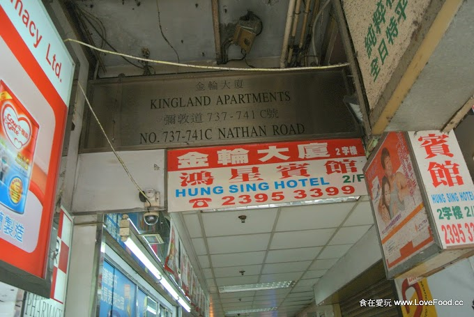 香港旺角【淼椿永安賓館】小可怕住宿環境