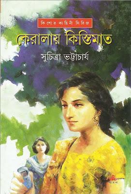 Keralay Kistimat - Suchitra Bhattacharya [Amarboi.com] in pdf