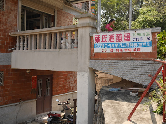 Sign for Yeh's Fermented Eggs (葉氏酒釀蛋) in Kinmen
