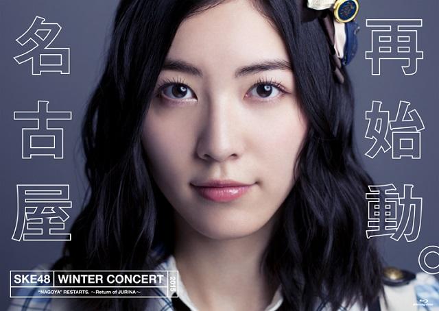[TV-SHOW] SKE48冬コン2015 名古屋再始動。~珠理奈が帰って来た~ (2016.02.24/MKV/27.7GB)