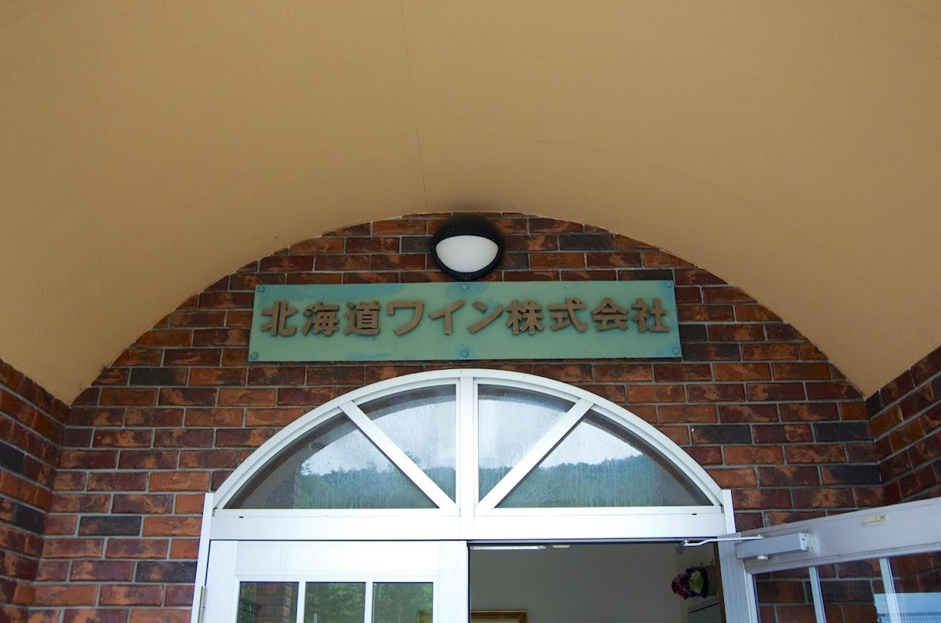 北海道ワイン株式会社