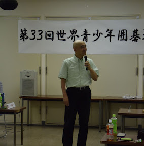 Первенство Мира по Го. Токио. 005.jpg