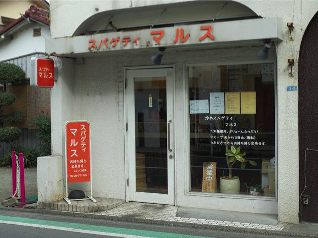 炒めスパゲッティの店マルス@南林間