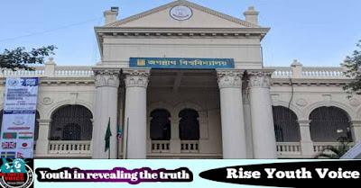 অস্তিত্বে আছো মিশে প্রিয় জগন্নাথ বিশ্ববিদ্যালয়