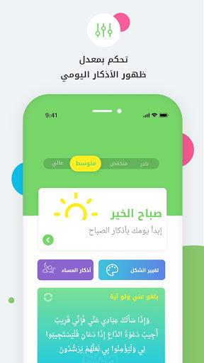 Auto- Athkar for muslims screenshot 2