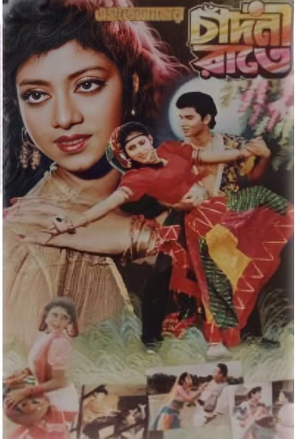 """Chadni Rate (1993) Bangla Movie directed by Ehtesham. """"Chandni Raate"""" depicts a sweet love story of a boy who is as calm as the mountains and a playful mountain girl.  Watch and download the movie Chadni Rate (1993). click here>>>"""