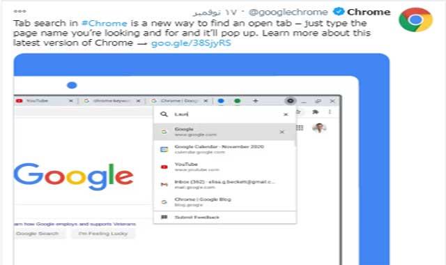 تحديث جوجل كروم الجديد يحسن من أدائه بدرجة غير ممسبوقة