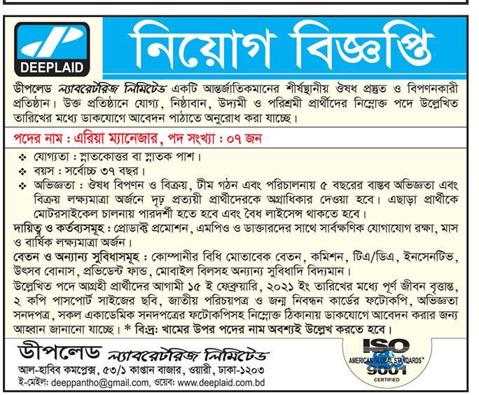 ঔষধ কোম্পানির চাকরির খোবর ২০২১ - bangladesh protidin news