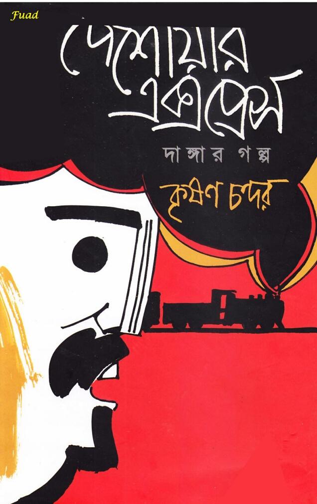 sorry in bengali