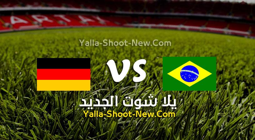 مباراةالبرازيل وألمانيا
