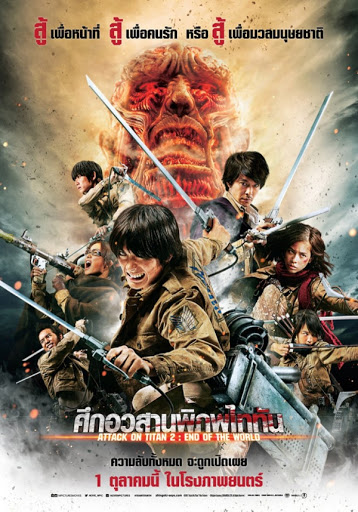 Attack On Titan Part 2: End Of The World (2015) ศึกอวสานพิภพไททัน