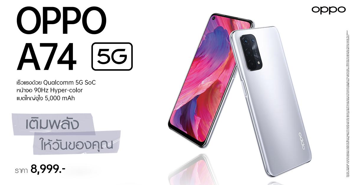 OPPO A74 5G สมาร์ทโฟน 5G รุ่นแรกของ OPPO A Seriesวางจำหน่ายแล้ววันนี้ ในราคา 8,999 บาท ที่ช่องทางออนไลน์ และทรูช็อปทุกสาขา