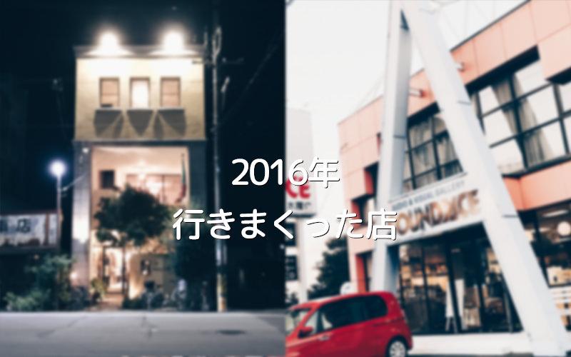 2016nenniikimakuttamisewosyoukaisasetehosiidemo2tenpodake