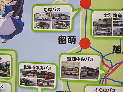 北海道バスフェスティバル2014 屋内 道内事業者紹介パネル その2