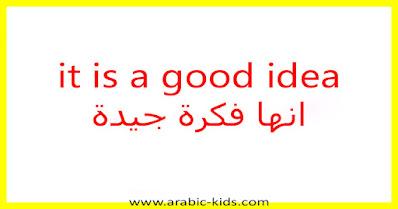 it is a good idea انها فكرة جيدة