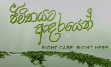 Jeevithayata Adaren Sirasa TV 29th April 2016