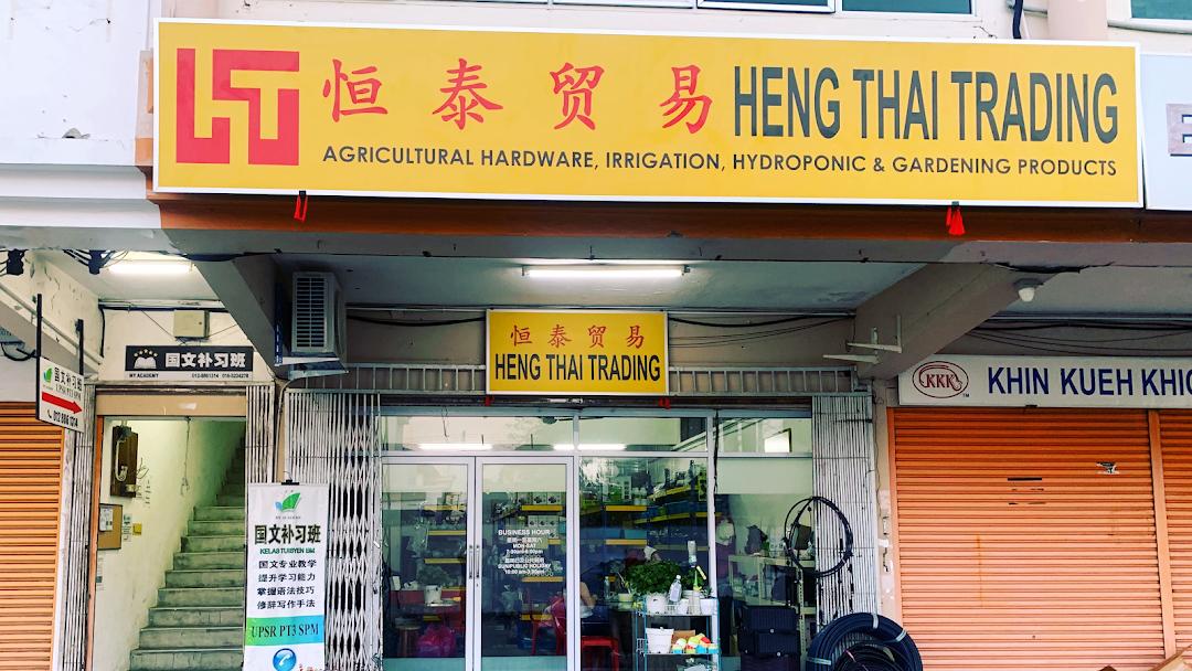 Heng Thai Trading - Miri的Irrigation Equipment Supplier