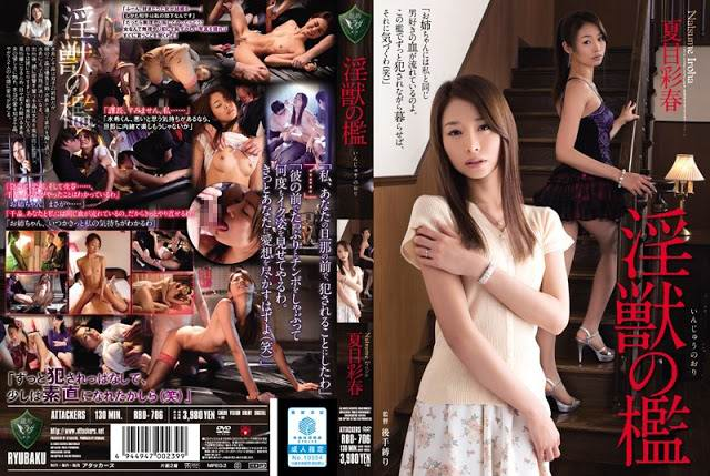 RBD-706 Cage of Lust-Beasts Iroha Natsume