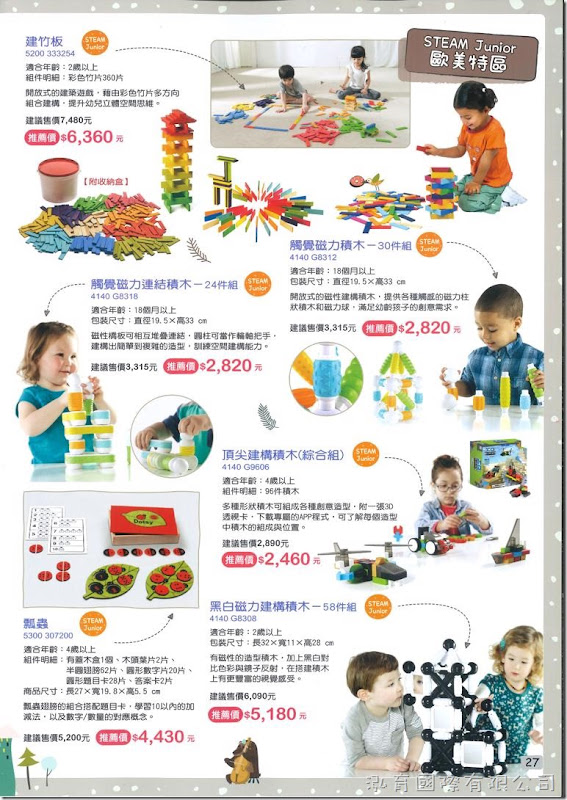 Weplay童心園 -咚咚鏘購物誌