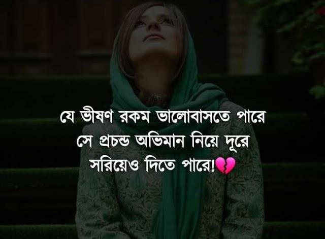 Bengali Top Sad Shayari 😭 | বাংলা True Sad শায়েরি (Latest Bangla Caption Sad Shayari)