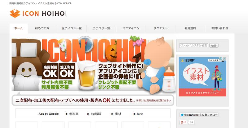 商用利用可能なアイコン・イラスト素材「ICON HOIHOI」
