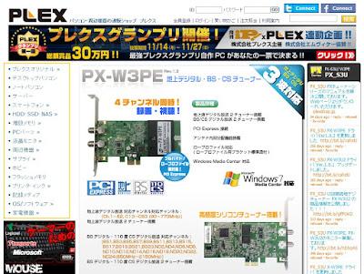 PLEX PX-W3PE