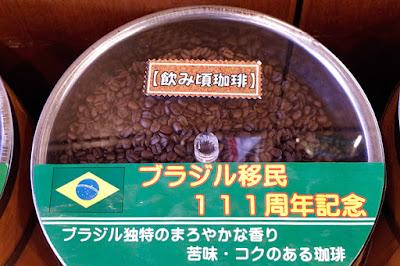 おすすめコーヒー:ブラジル移民111周年記念