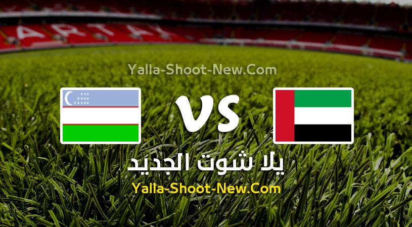 مباراة الامارات وأوزباكستان