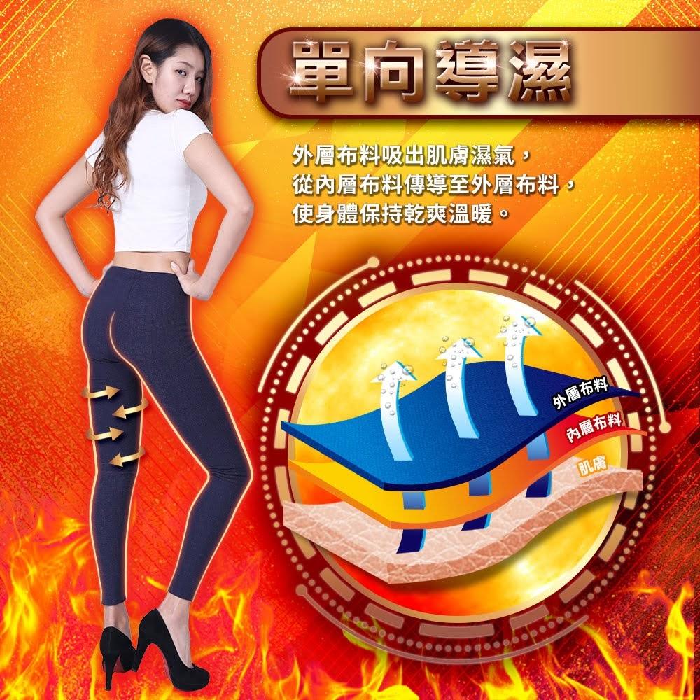 凸紋 HOT燒 FIREHOT 刷毛 內搭褲 5B2F 五餅二魚 MIT 加厚