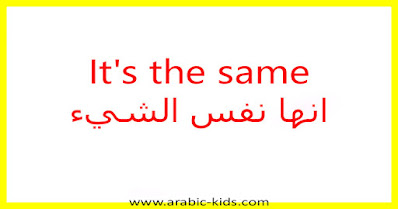 It's the same انها نفس الشيء