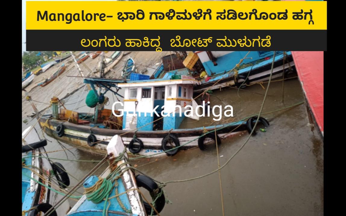 Mangalore- ಭಾರಿ ಗಾಳಿಮಳೆಗೆ ಸಡಿಲಗೊಂಡ ಹಗ್ಗ- ಲಂಗರು ಹಾಕಿದ್ದ  ಬೋಟ್ ಮುಳುಗಡೆ