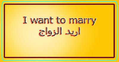 I want to marry اريد الزواج
