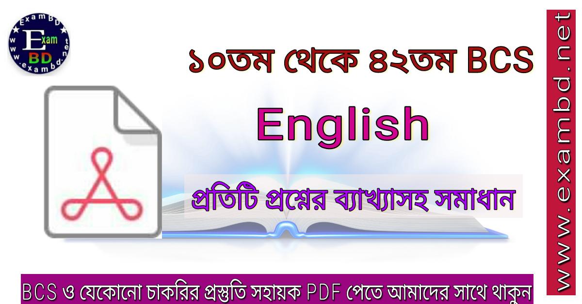 ১০তম থেকে ৪২তম BCS English প্রতিটি প্রশ্নের ব্যাখ্যাসহ সমাধান PDF