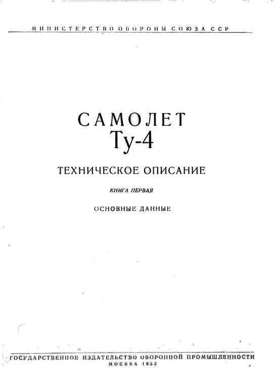 [Tu-4-Technical-Description5]