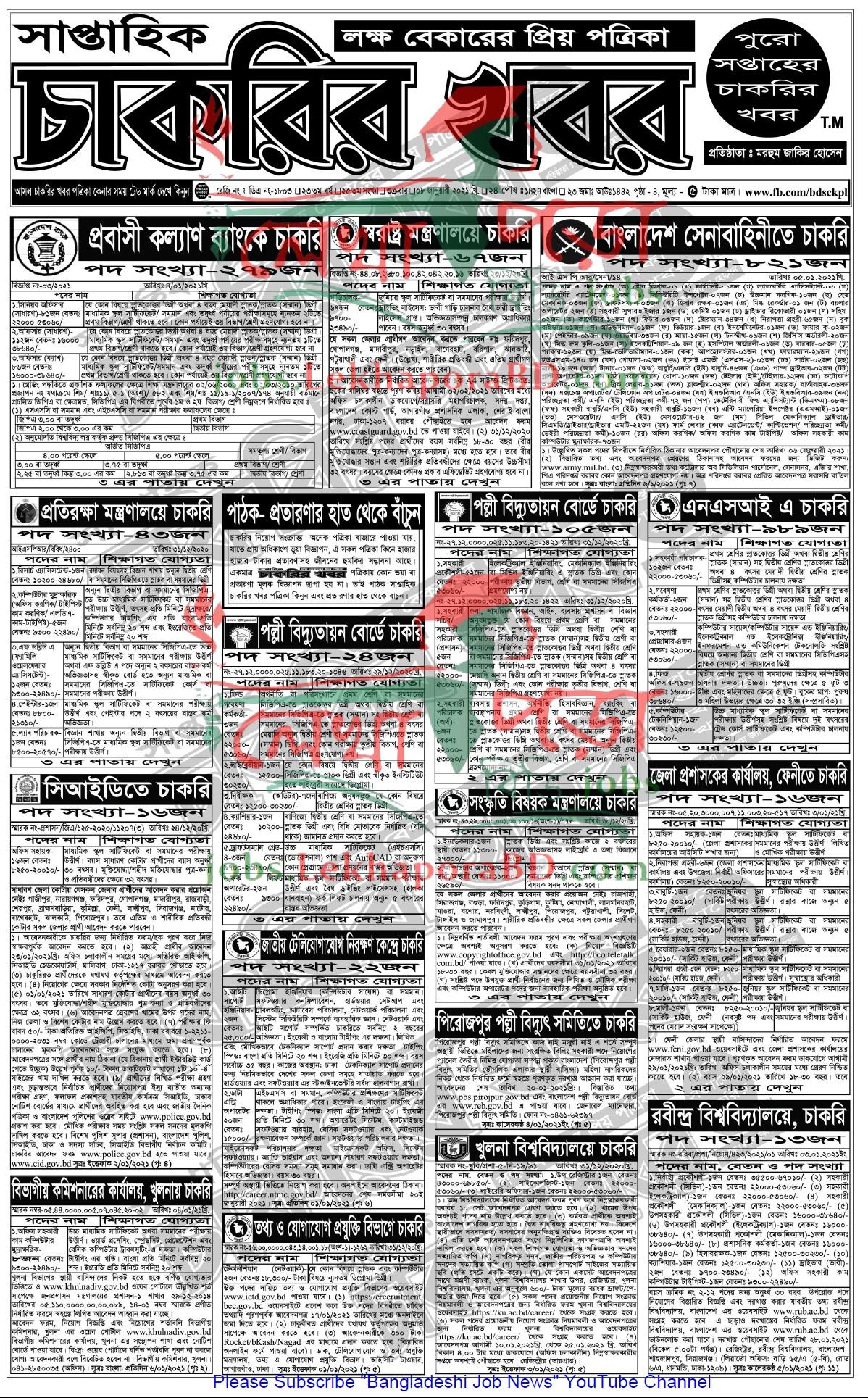 saptahik chakrir khobor potrika 08 january 2021 - সাপ্তাহিক চাকরির খবর পত্রিকা ০৮ জানুয়ারি ২০২১