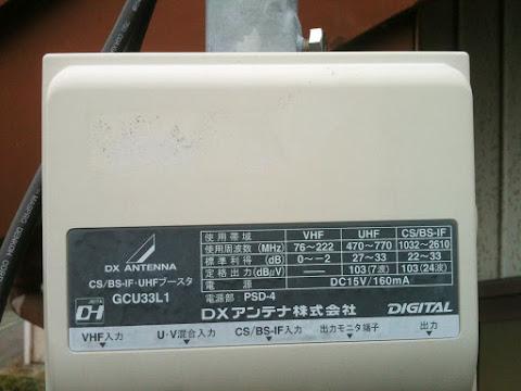 DXアンテナのGCU33L1
