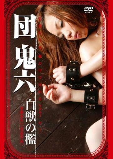 S & M Series: Beasts Cage (2008) [ญี่ปุ่น 18+]