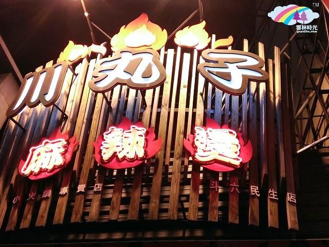 斗六-川丸子麻辣燙火鍋 就在民生南路四季百貨的對面