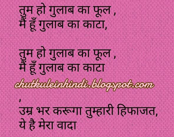 love shayari in hindi chutkule ����������� �������� ��������