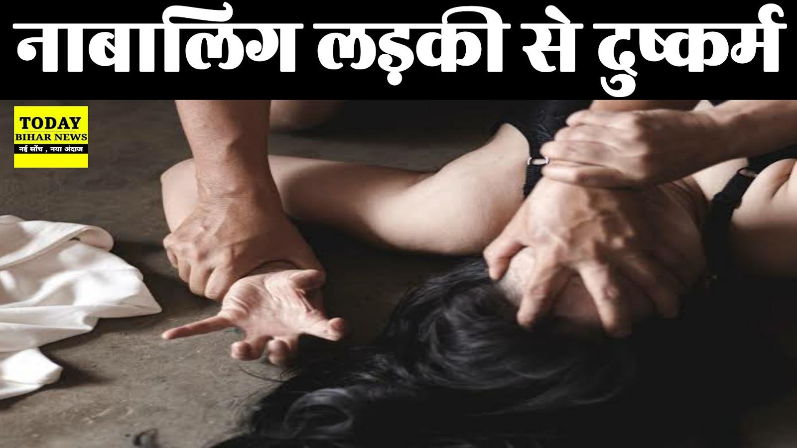 नाबालिग लड़की से घिनौनी हरकत, लड़की के पेट मे दर्द हुआ तो खुली पोल, आरोपी गिरफ्तार