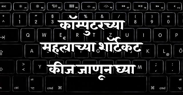 संगणकाच्या महत्वाच्या शॉर्टकट कीज जाणून घ्या | संगणकाच्या शॉर्टकट कीज बद्दल माहिती | Computer shortcut keys | marathi | मराठी