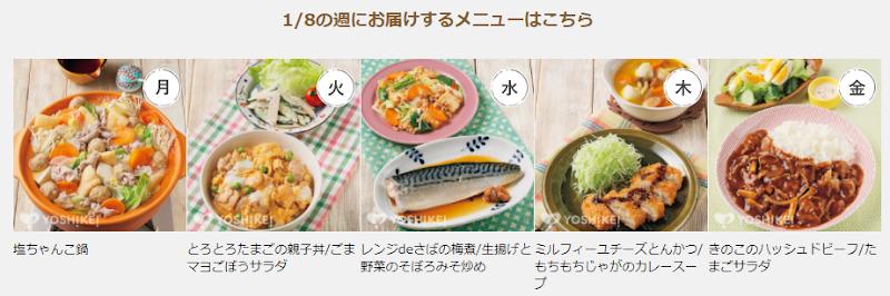 ヨシケイ-1週間のメニュー表