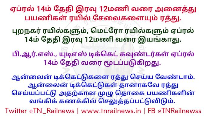 பயணிகள் ரயில் சேவை ரத்து நீட்டிப்பு : ரயில்வே அறிவிப்பு | Extended Cancellation of Passenger Train services and closure of ticket counters