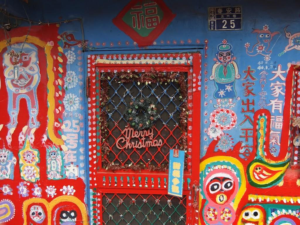 彩虹眷村のクリスマスリール